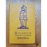 1956. Ярослав Гашек. Похождения бравого солдата Швейка. Ил. Йозефа Лады.