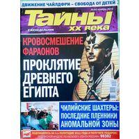 "Журнал ""Тайны ХХ века"", No44, 2010 год"