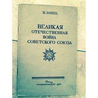 Минц И. Великая Отечесвенная война Совецкого Союза 1947