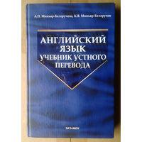 Английский язык: учебник устного перевода