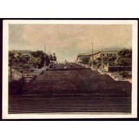 1954 год Одесса Лестница в порт