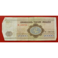 20000 рублей 1994 года. БП 1882760.