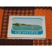 Евпатория - набор открыток