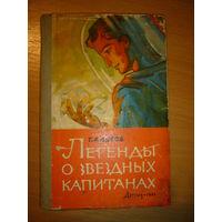 Легенды о звездных капитанах. Г. Альтов