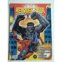 Человек-паук. Комикс Marvel. Герои и злодеи. #61