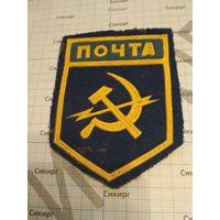 Шеврон почта СССР редкий немного поеден молью