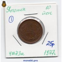 Япония 10 йен 1977 года - 1