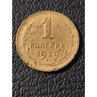 1 копейка 1929 \ 2 \