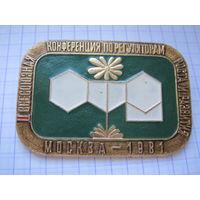 Всесоюзная Конференция по Регуляторам Роста и Развития Москва 1981.