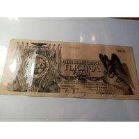 1000 рублей  (Юденич)