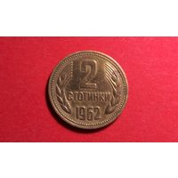 2 стотинки 1962. Болгария.