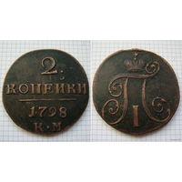 Двушка Павла I 1798г. К.М
