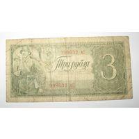 СССР. 3 рубля 1938 г.