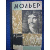 Мольер. М.Булгаков. ЖЗЛ