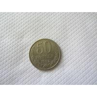 50 копеек 1982 медно-никелевый сплав