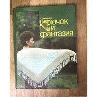 Вязание на спицах.крючком и на аппарате Буковинка-2-е книги