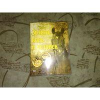 Золото и Конь -Археология