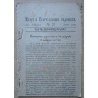 Минские епархиальные ведомости 1906