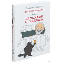 Дневник Домового. Рассказы с чердака. Евгений Чеширко
