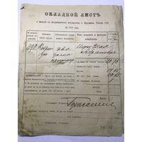 Иудаика Окладной лист г Пружаны Ицко Абрамович 1909 г.