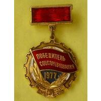 Победитель соцсоревнования 1977 года. 965.