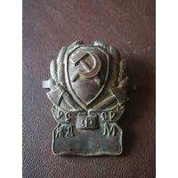 Должностной нагрудный знак (железнодорожной милиции РСФСР) 20е года