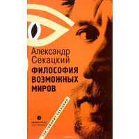 Философия возможных миров.  Александр Секацкий