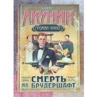 Борис Акунин. Смерть на брудершафт (комплект из 3 книг, цена указана за одну книгу)