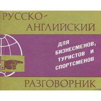 Русско-английский разговорник для бизнесменов, туристов и спортсменов(карманный формат)(самовывоз).Почтой не высылаю.