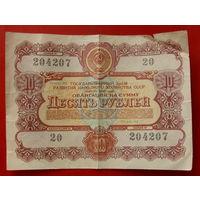 Облигация 10 рублей 1956 года. Серия 204207.