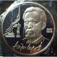 1 рубль 1990 Чехов пруф, запайка, снижение цены