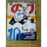 Егор Шарангович - 10 сезон КХЛ.