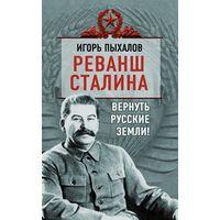 Реванш Сталина. Вернуть русские земли ! Игорь Пыхалов.
