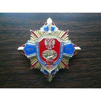 Знак нагрудный. 22 центр специальной связи ФСБ России 80 лет. 1939-2019. Нейзильбер латунь винт.