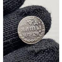 С 1 Рубля Без МЦ Монета Алтынник Алтын 1704 Россия Империя Петр 1