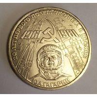Юбилейный рубль ДВАДЦАТЬ ЛЕТ ПОЛЁТА ЧЕЛОВЕКА В КОСМОС СССР 1981 с 1 рубля