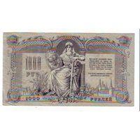 1000 рублей 1919 г. Ростов-на дону. Серия А ( в.з. вензель)
