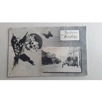 Старинная открытка привет из Витебска!