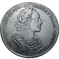 1 РУБЛЬ 1723 ПОРТРЕТ В АНТИЧНЫХ ДОСПЕХАХ, AUNC
