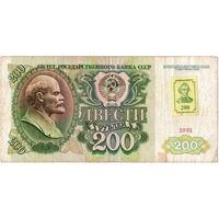 Приднестровье, 200 руб. 1991 г. с маркой