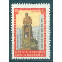 1958. 2175. 40 лет Белорусской ССР **
