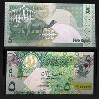 Банкноты мира. Катар, 5 риал