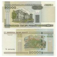 Беларусь. 20000 рублей 2000 г. серия Гп [P.31.b] aUNC
