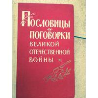 Пословицы и поговорки ВОВ 1962 год