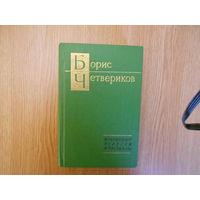 Четвериков Б. Избранные повести и рассказы.