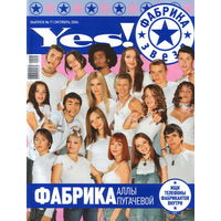 "Журнал ""Yes! Фабрика звезд"" #7 октябрь 2004г."