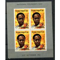 Гана - 1961 - Кваме Нкрума - президент Ганы - (желтое пятнышко на клее) - [Mi. bl. 5] - 1 блок. MNH.