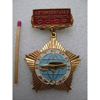 Знак. Ветеран Автомобильной промышленности СССР (тяжёлый металл)