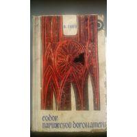 """В. Гюго """"Собор Парижской богоматери"""" 1970 год."""