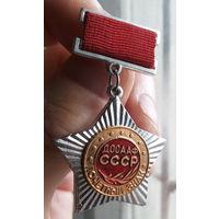 ДОСААФ СССР, Почётный знак.
